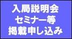 入局説明会セミナー等掲載申し込み