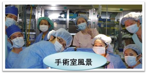 手術室風景